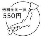 送料全国一律550円